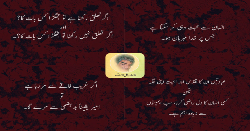 Download Best Quotes Of Wasif Ali Wasif | Wasif Ali Wasif Quotes In Urdu Pdf