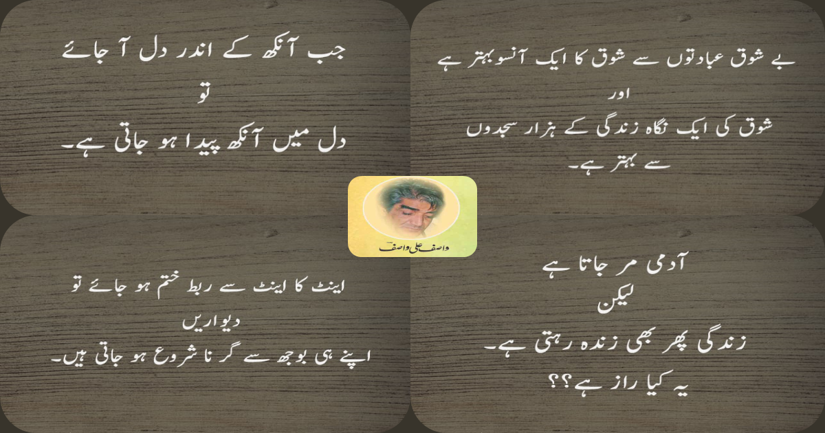 Download Motivational Quotes In Urdu About Life | Wasif Ali Wasif Quotes
