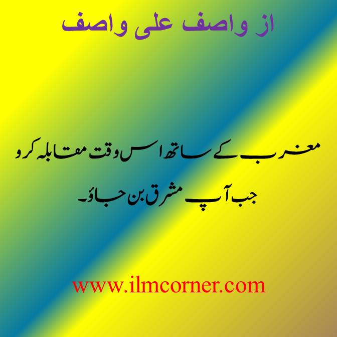 Wasif Ali Wasif Quotes In Urdu Text