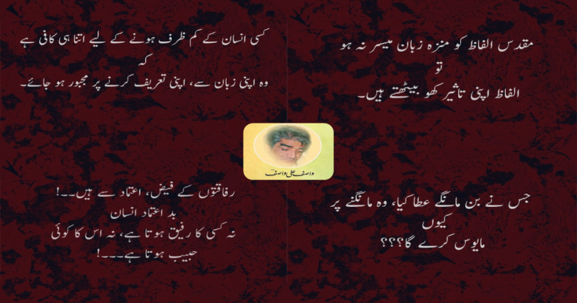 Download Success Quotes In Urdu Images | Wasif Ali Wasif Quotes In Urdu Pdf