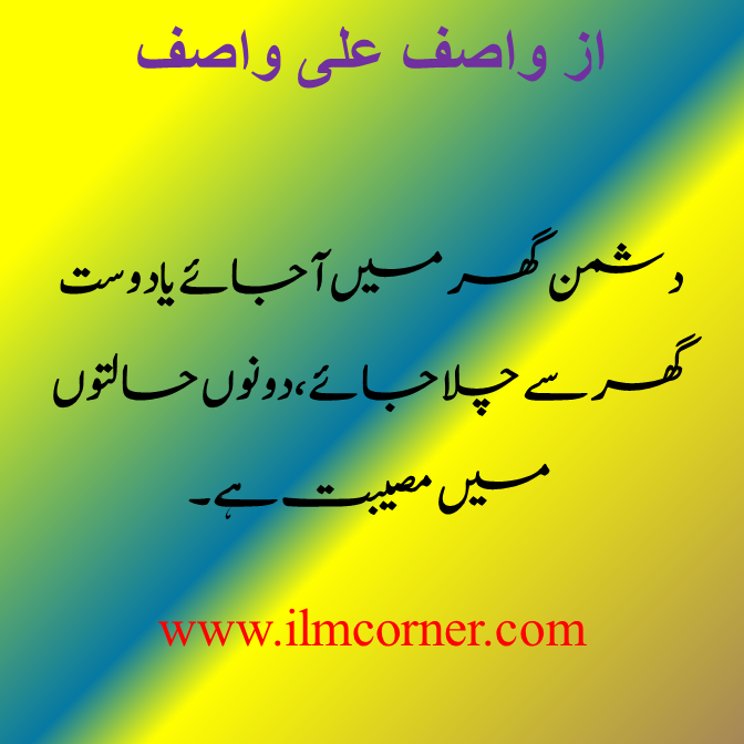 Wasif Ali Wsif Golden Words Images