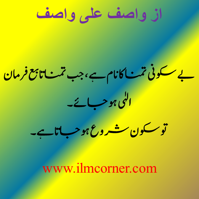 Golden Words In Urdu Of Wasif Ali Wsif