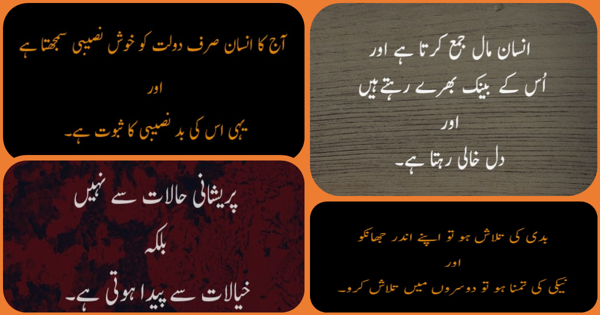 Click here to download Ashfaq Ahmed Quotes In Urdu in pdf | Ashfaq Ahmed Quotes Wallpapers