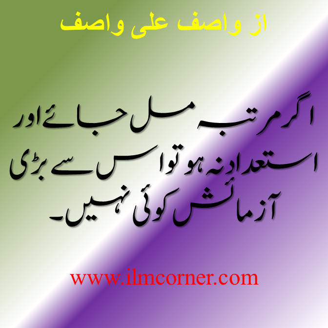 Famous Urdu Quotes In English