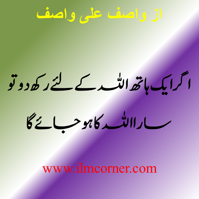 Ashfaq Ahmed Quotes Wallpapers