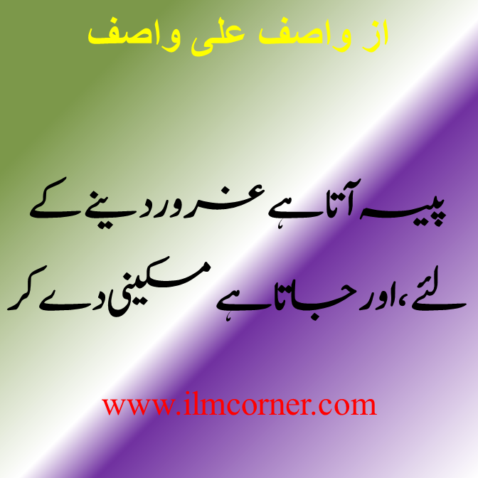 Ashfaq Ahmed Turning Point