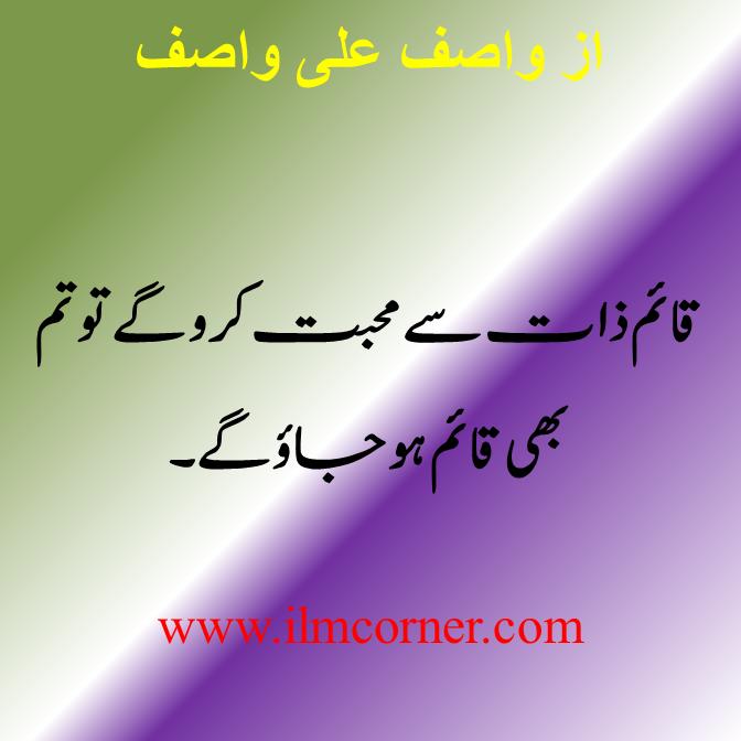 Urdu Quotes in Urdu