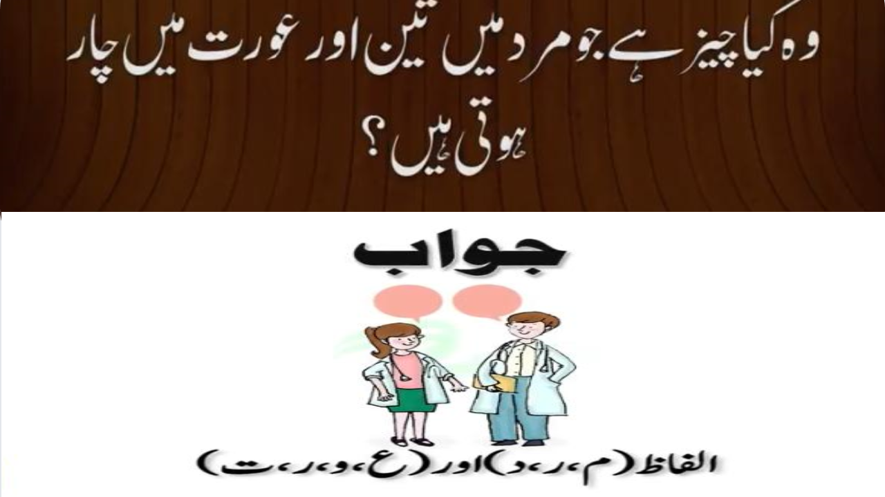 Difficult riddles with answers in urdu