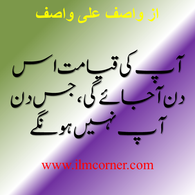 64 Best Ashfaq Ahmed Quotes in Urdu Images