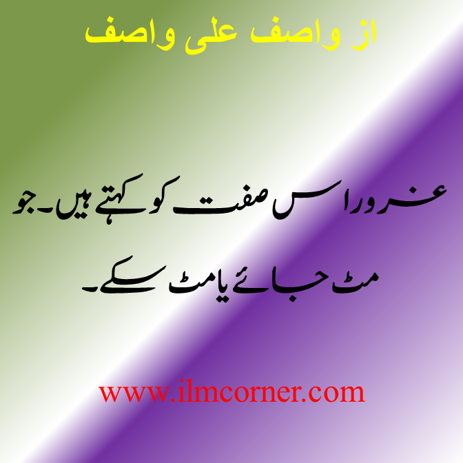 Motivational Quotes in Urdu about Life