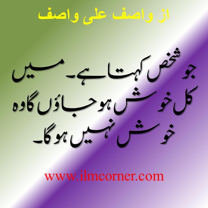 473 Best Urdu Quotes Images in 2020
