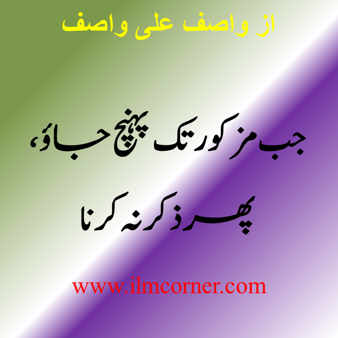 Inspirational Islamic Quotes in Urdu