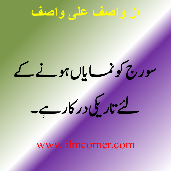 Islamic Quotes in Urdu about Life