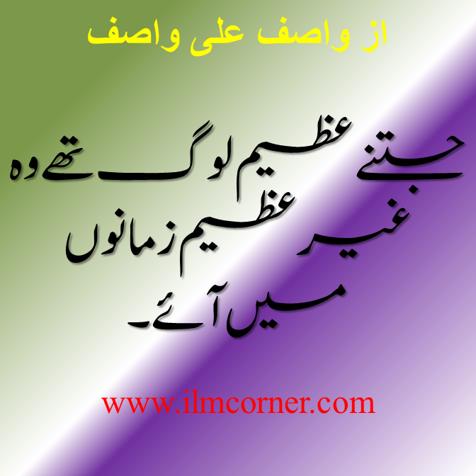 Islamic Quotes in Urdu Free Download