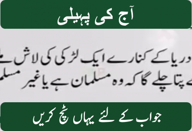 Top 7 second riddles in urdu 2021   7 second famous riddles