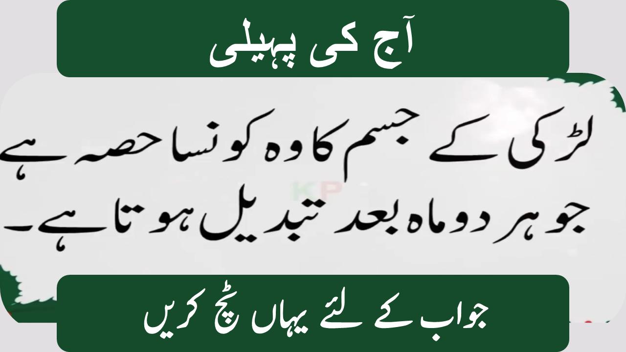 Paheliyan in Urdu With Answer 2021