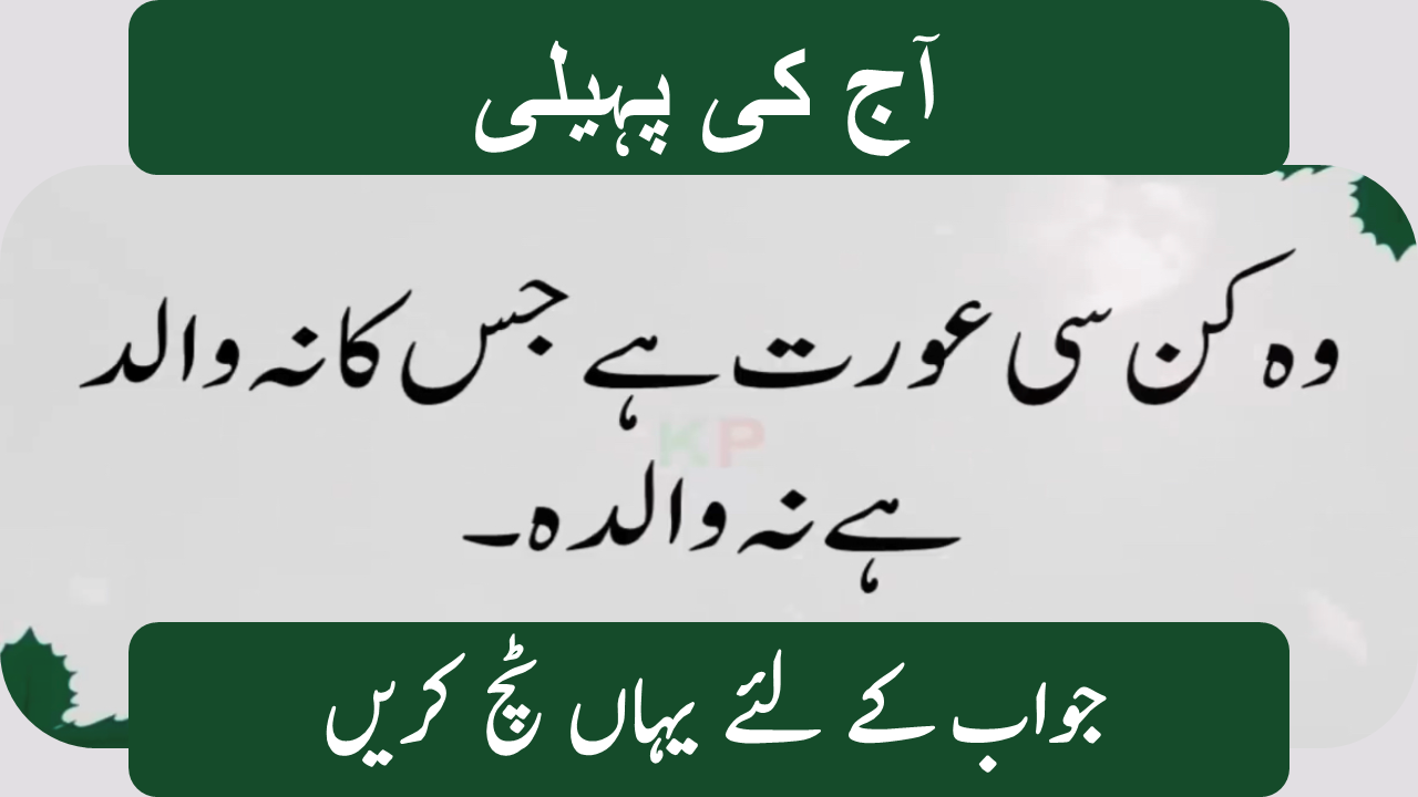 Detective urdu riddles with answer