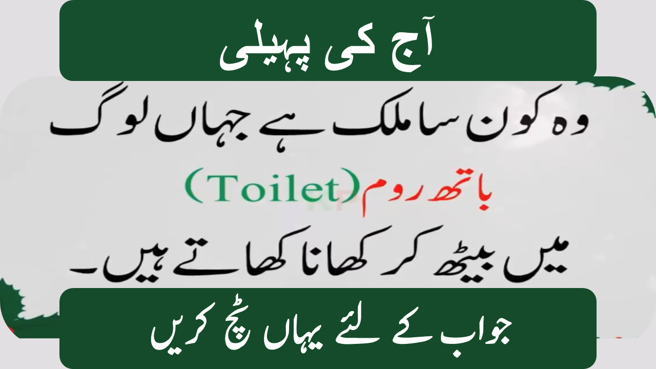 Difficult Urdu riddles and answers