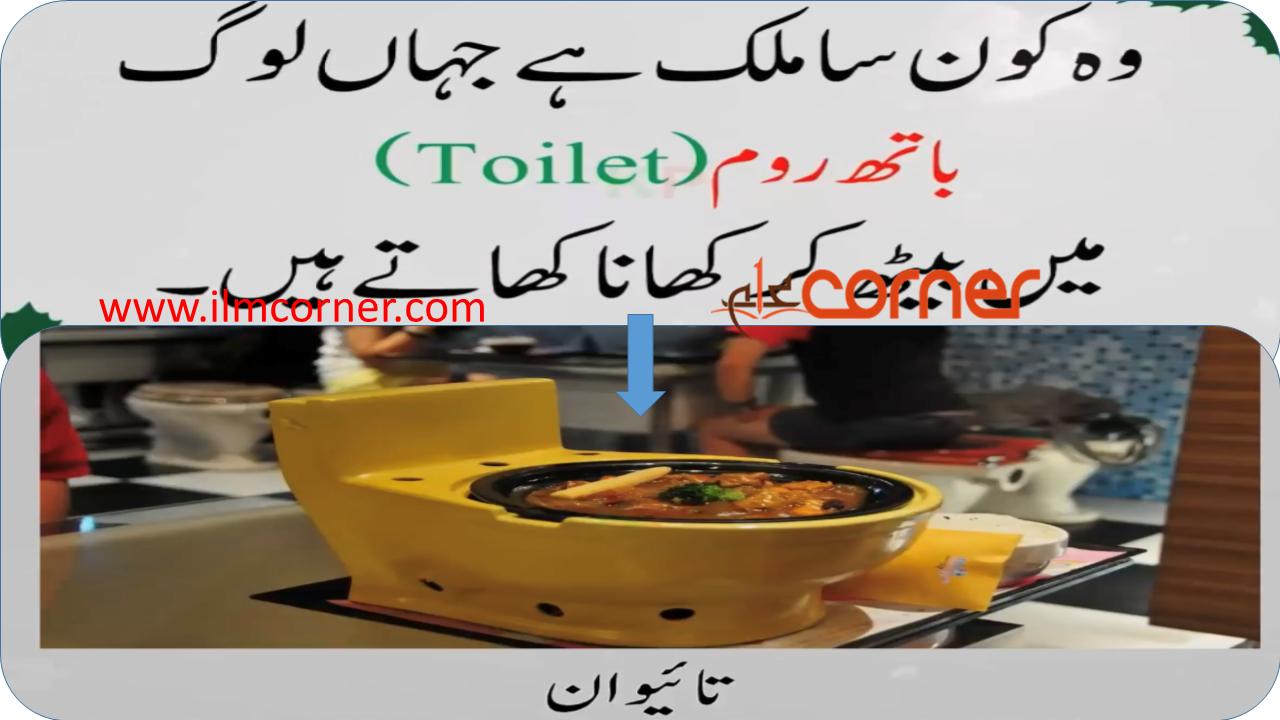 Difficult Mind riddles in urdu
